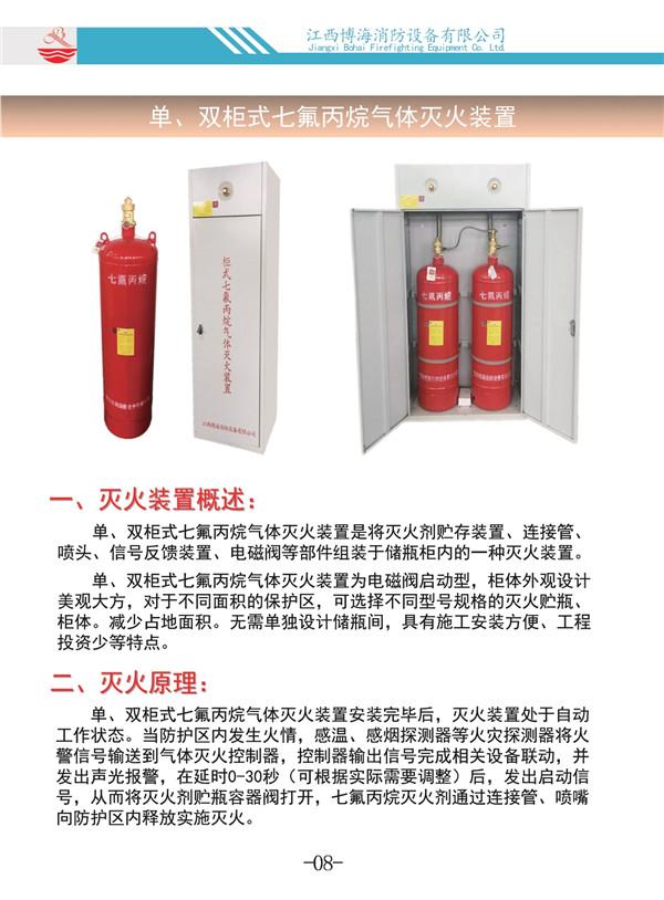 江西博海消防2019图册1_page-0011.jpg