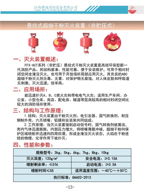 江西博海消防2019图册1_page-0016.jpg